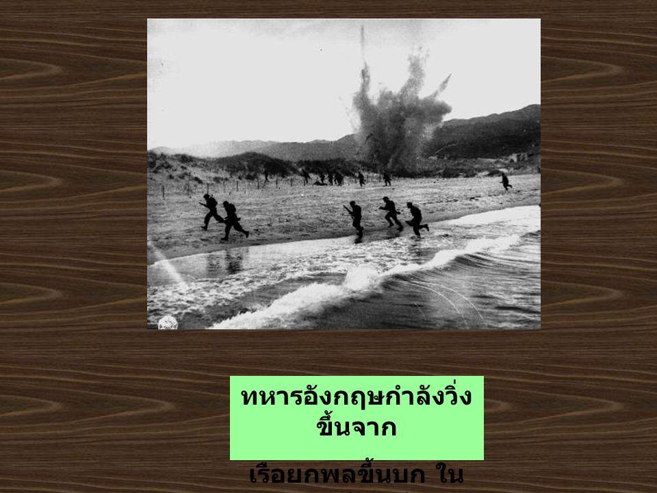 ทหารอเมริกันได้รับบาดเจ็บระหว่างการ ยกพลขึ้นบก ในวันดี - เดย์ที่หาดโอมาฮ่า ความสูญเสีย ของอเมริกันที่หาดนี้ มีมาก จนมีการพิจารณาถอนทหารออก จากหาด