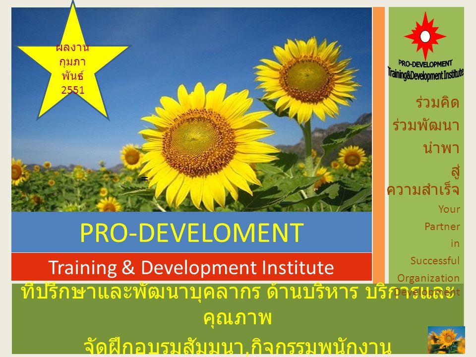 ที่ปรึกษาและพัฒนาบุคลากร ด้านบริหาร บริการและ คุณภาพ จัดฝึกอบรมสัมมนา, กิจกรรมพนักงาน ร่วมคิด ร่วมพัฒนา นำพา สู่ ความสำเร็จ Your Partner in Successful Organization Development PRO-DEVELOMENT = Training & Development Institute ผลงาน กุมภา พันธ์ 2551