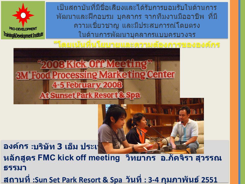 องค์กร : บริษัท 3 เอ็ม ประเทศไทย จำกัด หลักสูตร FMC kick off meeting วิทยากร อ.