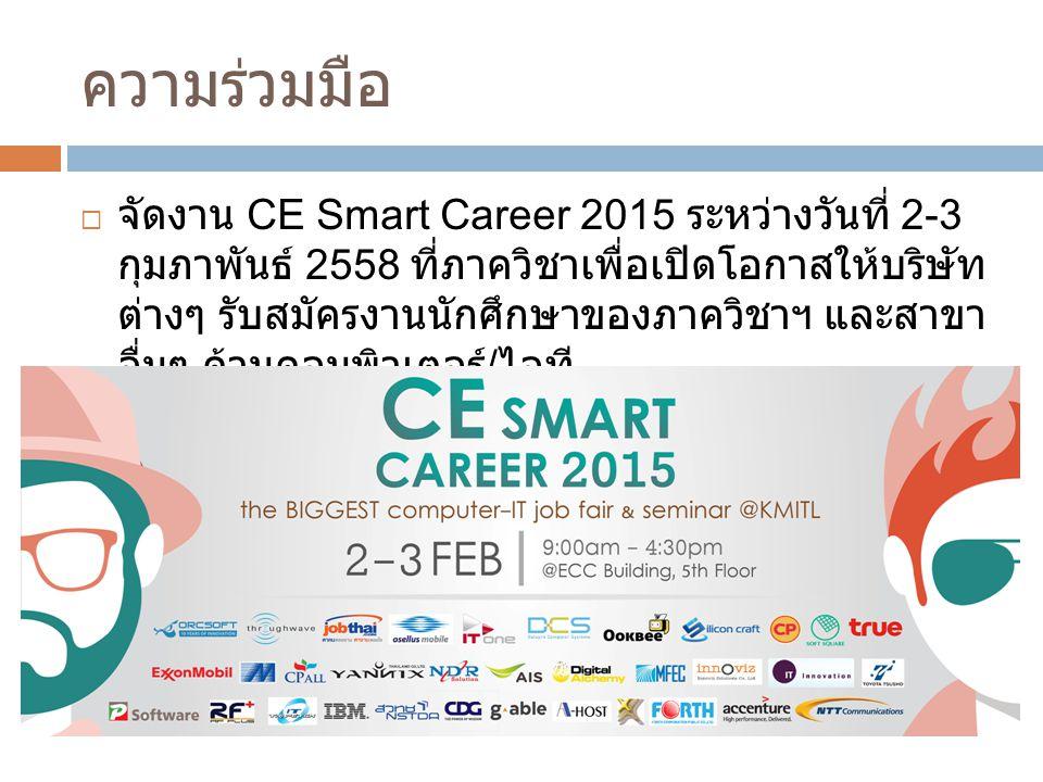 ความร่วมมือ  จัดงาน CE Smart Career 2015 ระหว่างวันที่ 2-3 กุมภาพันธ์ 2558 ที่ภาควิชาเพื่อเปิดโอกาสให้บริษัท ต่างๆ รับสมัครงานนักศึกษาของภาควิชาฯ และ