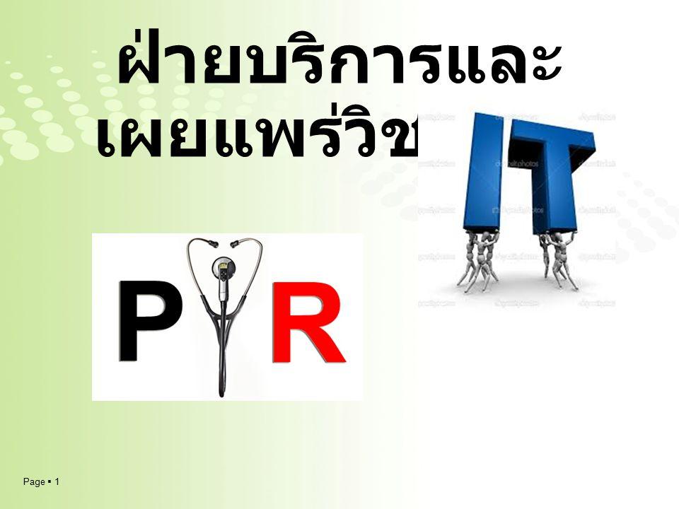 งาน ประชาสัมพัน ธ์ PRPR