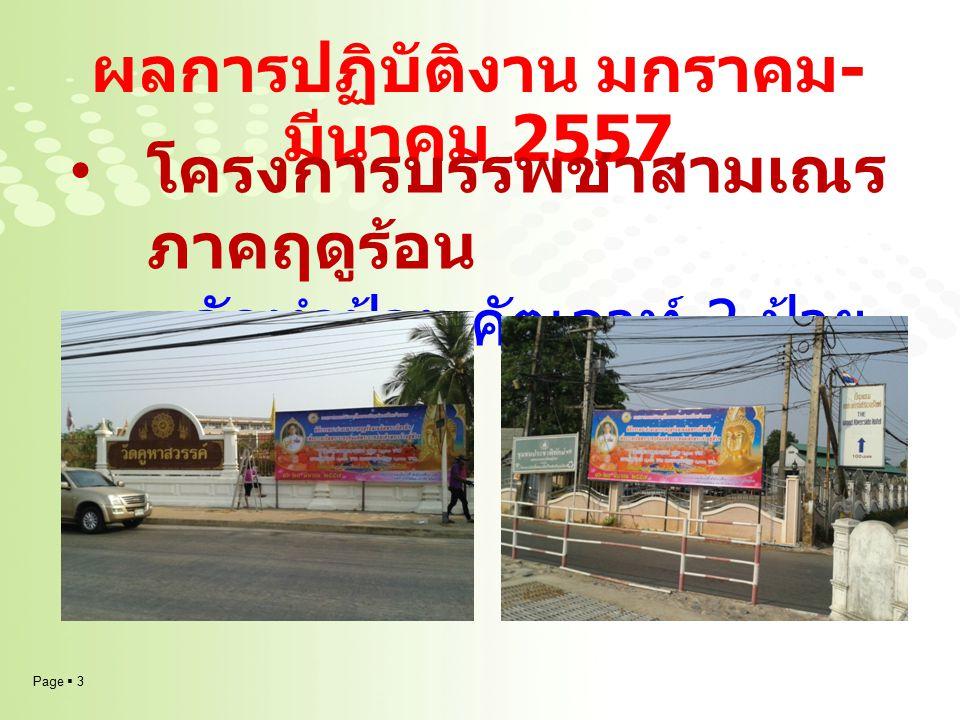 Page  4 - เว็บไซต์เทศบาล www.phsmun.go.th - Facebook งานประชาสัมพันธ์ และช่องทางอื่นๆ เช่น รายการวิทยุ ไลน์ นสพ.
