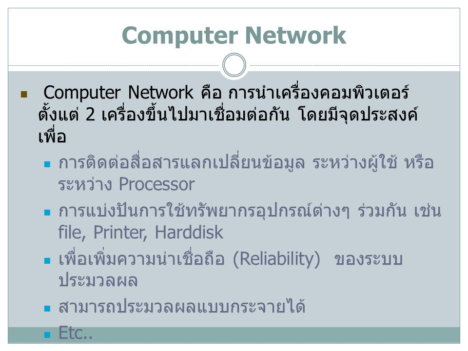 Type Of Computer Network PAN (Personal Area Network) LAN (Local Area Network) MAN (Metropolitan Area Network) WAN (Wide Area Network)