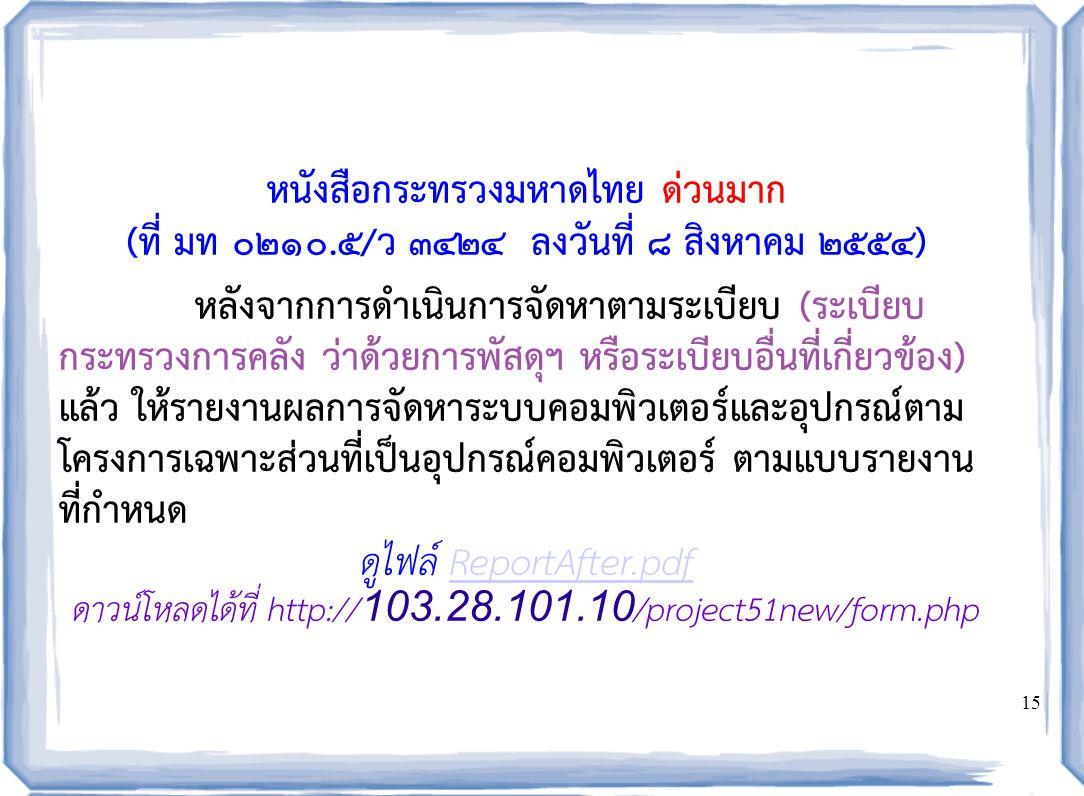 15 หนังสือกระทรวงมหาดไทย ด่วนมาก (ที่ มท ๐๒๑๐.๕/ว ๓๔๒๔ ลงวันที่ ๘ สิงหาคม ๒๕๕๔) หลังจากการดำเนินการจัดหาตามระเบียบ (ระเบียบ กระทรวงการคลัง ว่าด้วยการพ