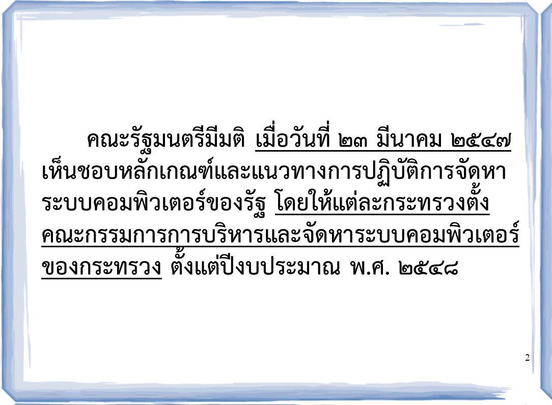 23 หนังสือกระทรวงมหาดไทย (ที่ มท ๐๒๑๐.๕/๑๒๔๖๐ ลงวันที่ ๒๕ พฤศจิกายน ๒๕๕๔) อ้างถึง หนังสือจังหวัดเชียงใหม่ ที่ ชม ๐๐๑๖.๑ /๔๑๑๑๕ ลงวันที่ ๒๙ กันยายน ๒๕๕๔ ตามที่จังหวัดเชียงใหม่ได้ขอหารือแนวทางการจัดหาระบบ คอมพิวเตอร์ของหน่วยงานในสังกัดกระทรวงมหาดไทย รายละเอียดตาม หนังสือที่อ้างถึง นั้น กระทรวงมหาดไทยขอแจ้งให้ทราบว่า ๑.