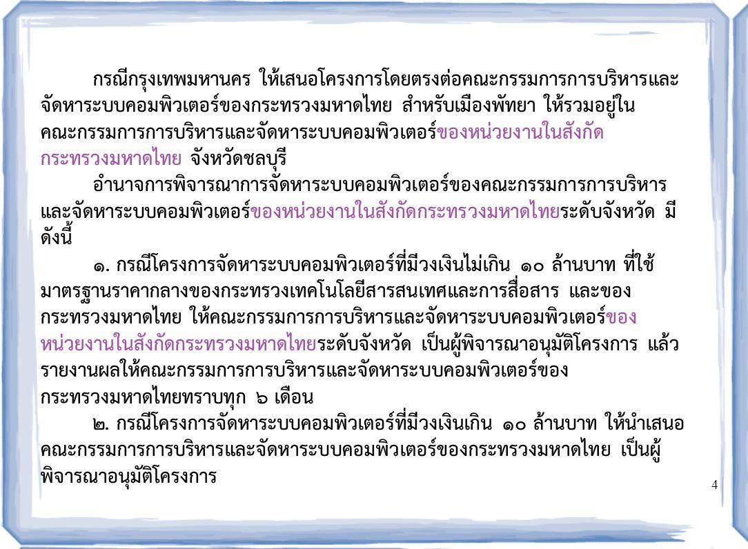 4 กรณีกรุงเทพมหานคร ให้เสนอโครงการโดยตรงต่อคณะกรรมการการบริหารและ จัดหาระบบคอมพิวเตอร์ของกระทรวงมหาดไทย สำหรับเมืองพัทยา ให้รวมอยู่ใน คณะกรรมการการบริ