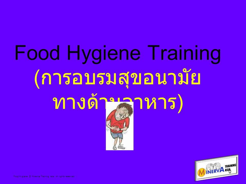 Food Hygiene. © MinerVa Training Asia. All rights reserved 0 Food Hygiene Training ( การอบรมสุขอนามัย ทางด้านอาหาร )