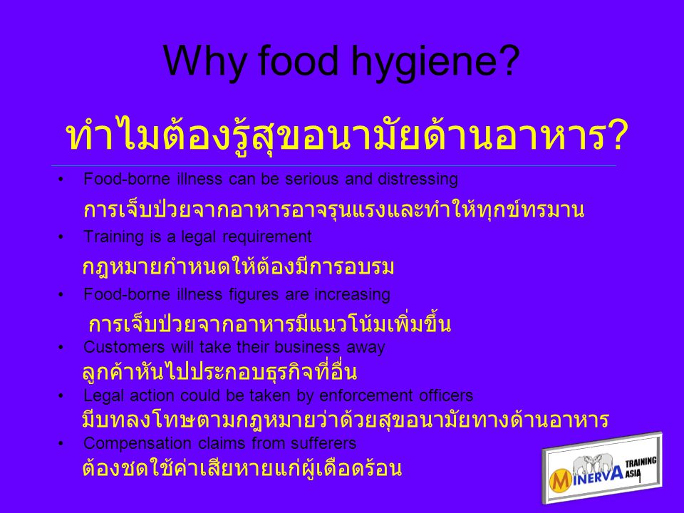 1 Why food hygiene? Food-borne illness can be serious and distressing การเจ็บป่วยจากอาหารอาจรุนแรงและทำให้ทุกข์ทรมาน Training is a legal requirement ก