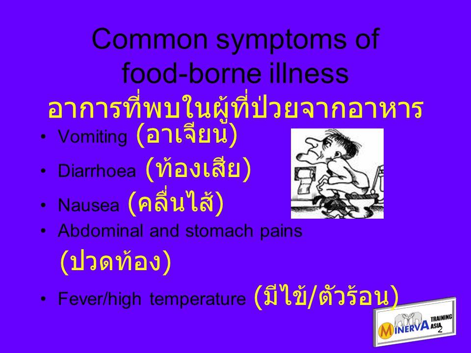 2 Common symptoms of food-borne illness อาการที่พบในผู้ที่ป่วยจากอาหาร Vomiting ( อาเจียน ) Diarrhoea ( ท้องเสีย ) Nausea ( คลื่นไส้ ) Abdominal and s