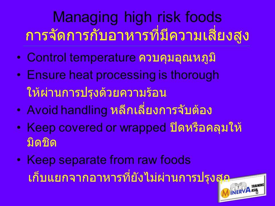 8 Managing high risk foods การจัดการกับอาหารที่มีความเสี่ยงสูง Control temperature ควบคุมอุณหภูมิ Ensure heat processing is thorough ให้ผ่านการปรุงด้ว