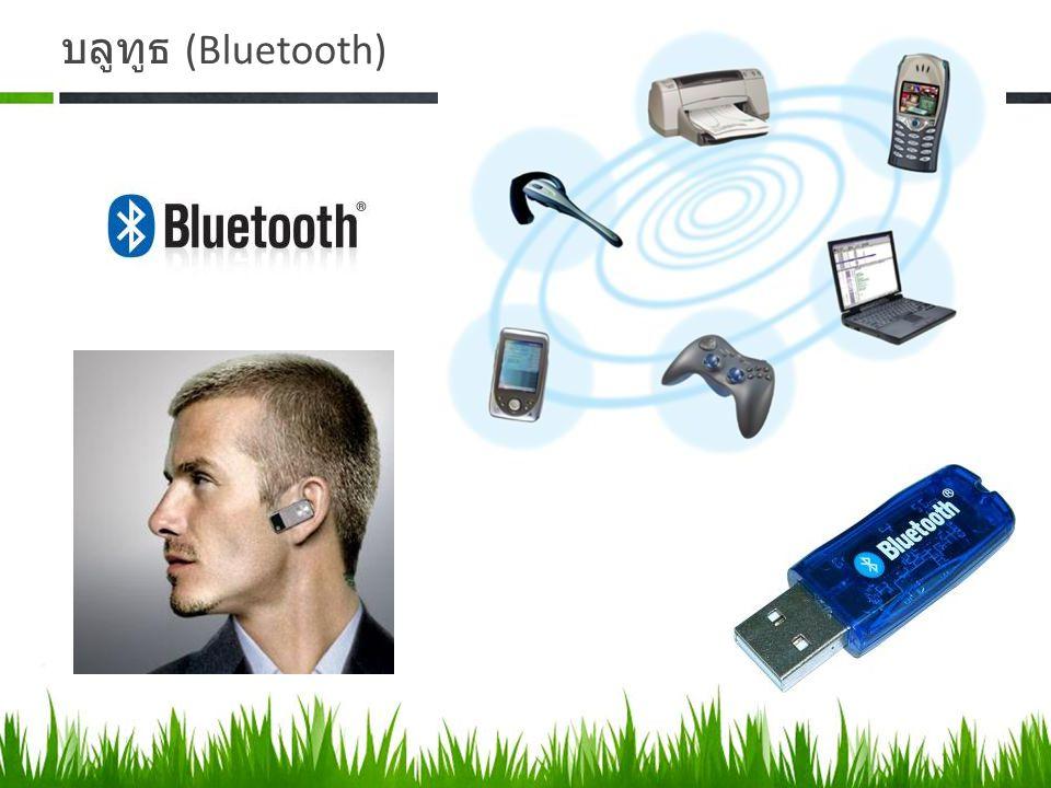 บลูทูธ (Bluetooth)
