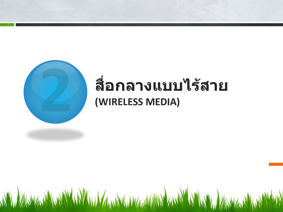 สื่อกลางส่งข้อมูลแบบไร้สาย (Wireless Media) คลื่นวิทยุ (Radio Frequency : RF) ไมโครเวฟ (Terrestrial Microwave Transmission) โทรศัพท์เคลื่อนที่ (Mobile Telephones) อินฟราเรด (Infrared Transmission) บลูทูธ (Bluetooth)