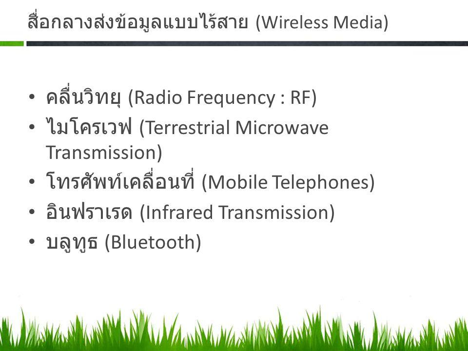 สื่อกลางส่งข้อมูลแบบไร้สาย (Wireless Media) คลื่นวิทยุ (Radio Frequency : RF) ไมโครเวฟ (Terrestrial Microwave Transmission) โทรศัพท์เคลื่อนที่ (Mobile