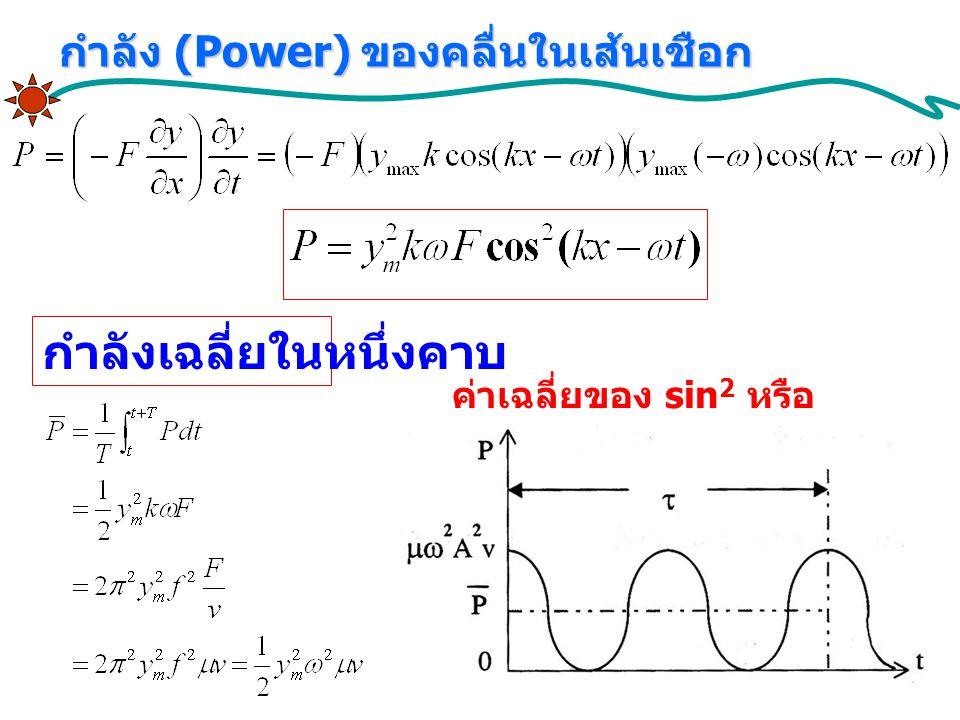 กำลังเฉลี่ยในหนึ่งคาบ ค่าเฉลี่ยของ sin 2 หรือ cos 2 ใน 1 คาบ คือ 1/2 กำลัง (Power) ของคลื่นในเส้นเชือก