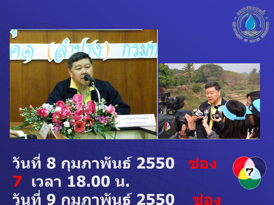  วันที่ 9 กุมภาพันธ์ 2550 สถานี วิทยุกระจายเสียงแห่งประเทศไทย สำนัก ข่าวกรมประชาสัมพันธ์ เวลา 10.00 น.