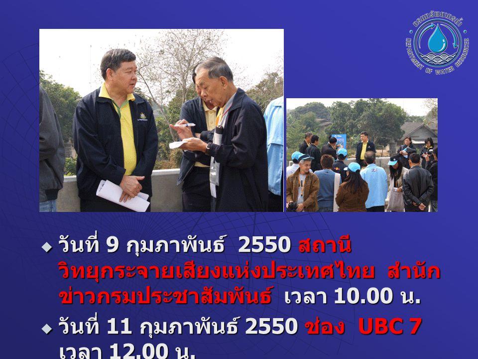  วันที่ 9 กุมภาพันธ์ 2550 สถานี วิทยุกระจายเสียงแห่งประเทศไทย สำนัก ข่าวกรมประชาสัมพันธ์ เวลา 10.00 น.  วันที่ 11 กุมภาพันธ์ 2550 ช่อง UBC 7 เวลา 12