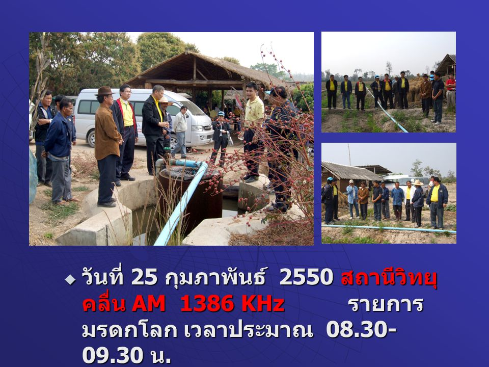  วันที่ 25 กุมภาพันธ์ 2550 สถานีวิทยุ คลื่น AM 1386 KHz รายการ มรดกโลก เวลาประมาณ 08.30- 09.30 น.  วันที่ 25 กุมภาพันธ์ 2550 นสพ. บางกอกทูโพสต์