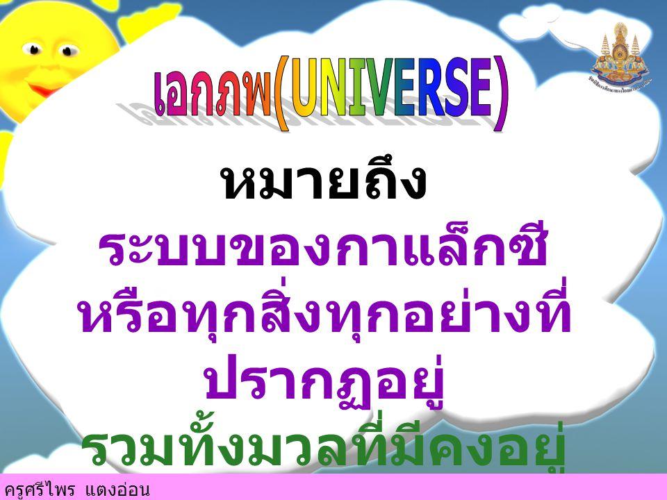 จักรวาลวิทยาหรือเอก ภพวิทยา การเกิดและ วิวัฒนาการของเอก ภพ จักรวาลวิทยาเป็นสาขา หนึ่งของ ดาราศาสตร์