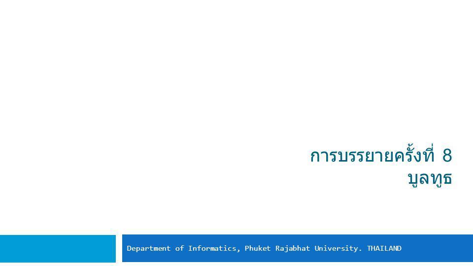 การบรรยายครั้งที่ 8 บูลทูธ Department of Informatics, Phuket Rajabhat University. THAILAND