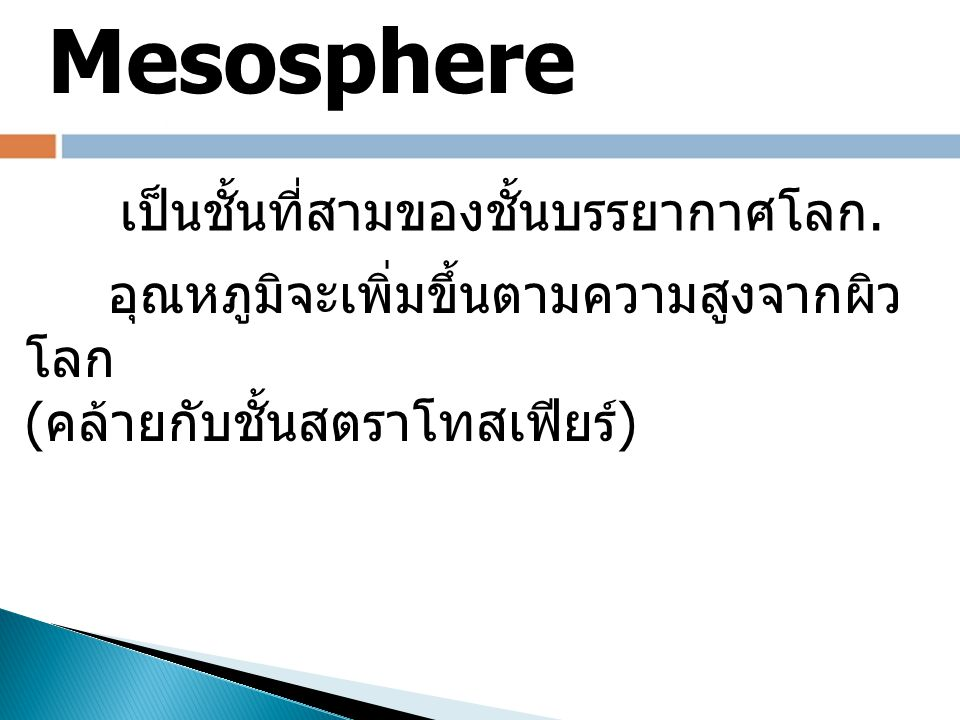 The Mesosphere is the third layer in Earth's atmosphere.