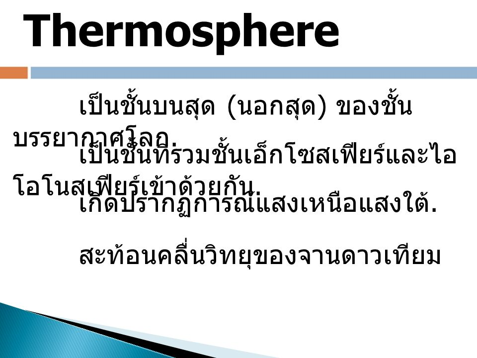 The Thermosphere is one of upper layers of the atmosphere.