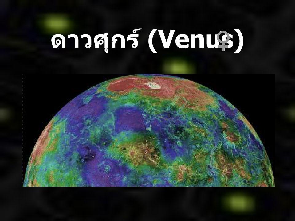 ดาวศุกร์ไม่มีสนามแม่เหล็ก ซึ่งอาจเนื่อง จาการหมุนที่ช้ามาก และดาวศุกร์ไม่มี ดาวบริวาร