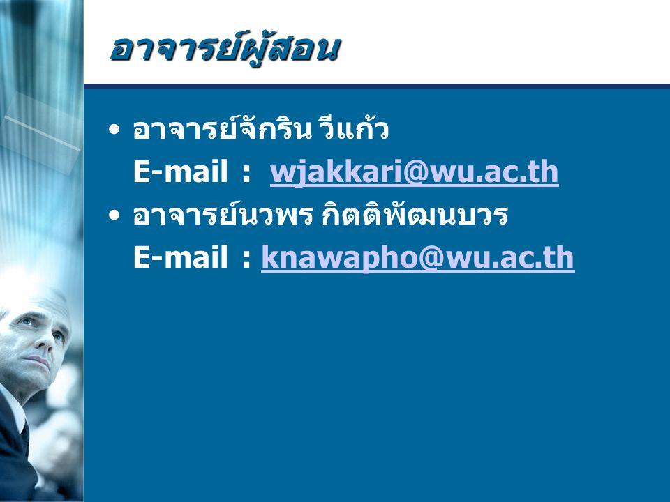 อาจารย์ผู้สอน อาจารย์จักริน วีแก้ว E-mail: wjakkari@wu.ac.thwjakkari@wu.ac.th อาจารย์นวพร กิตติพัฒนบวร E-mail: knawapho@wu.ac.thknawapho@wu.ac.th