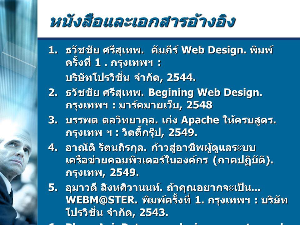 หนังสือและเอกสารอ้างอิง 1. ธวัชชัย ศรีสุเทพ. คัมภีร์ Web Design.