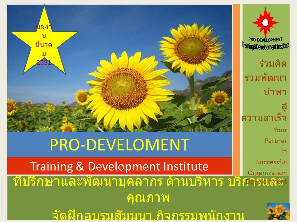 ที่ปรึกษาและพัฒนาบุคลากร ด้านบริหาร บริการและ คุณภาพ จัดฝึกอบรมสัมมนา, กิจกรรมพนักงาน ร่วมคิด ร่วมพัฒนา นำพา สู่ ความสำเร็จ Your Partner in Successful Organization Development PRO-DEVELOMENT = Training & Development Institute ผลงา น มีนาค ม 2551