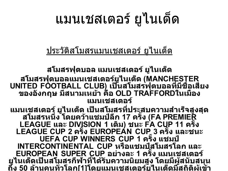 แมนเชสเตอร์ ยูไนเต็ด ประวัติสโมสรแมนเชสเตอร์ ยูไนเต็ด สโมสรฟุตบอล แมนเชสเตอร์ ยูไนเต็ด สโมสรฟุตบอลแมนเชสเตอร์ยูไนเต็ด (MANCHESTER UNITED FOOTBALL CLUB