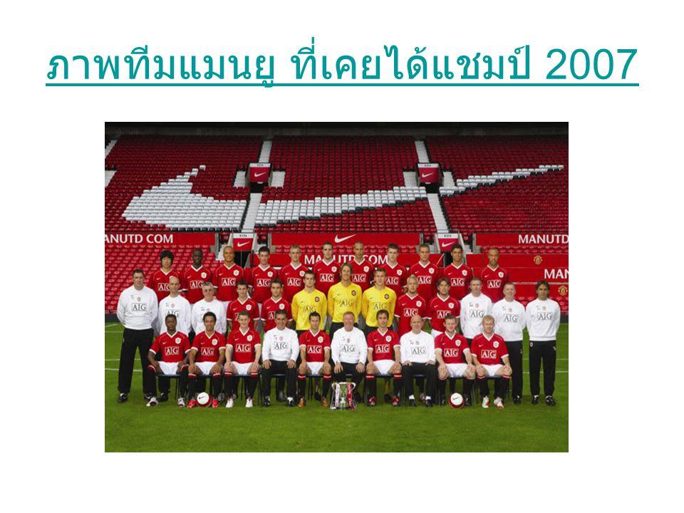 ภาพทีมแมนยู ที่เคยได้แชมป์ 2007