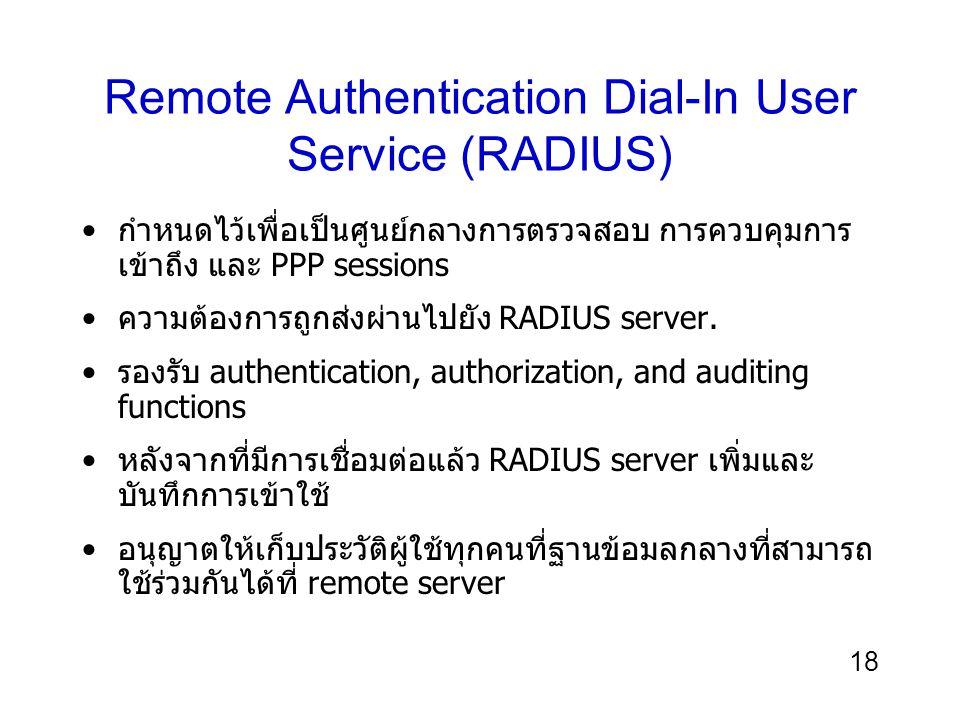 18 Remote Authentication Dial-In User Service (RADIUS) กำหนดไว้เพื่อเป็นศูนย์กลางการตรวจสอบ การควบคุมการ เข้าถึง และ PPP sessions ความต้องการถูกส่งผ่านไปยัง RADIUS server.
