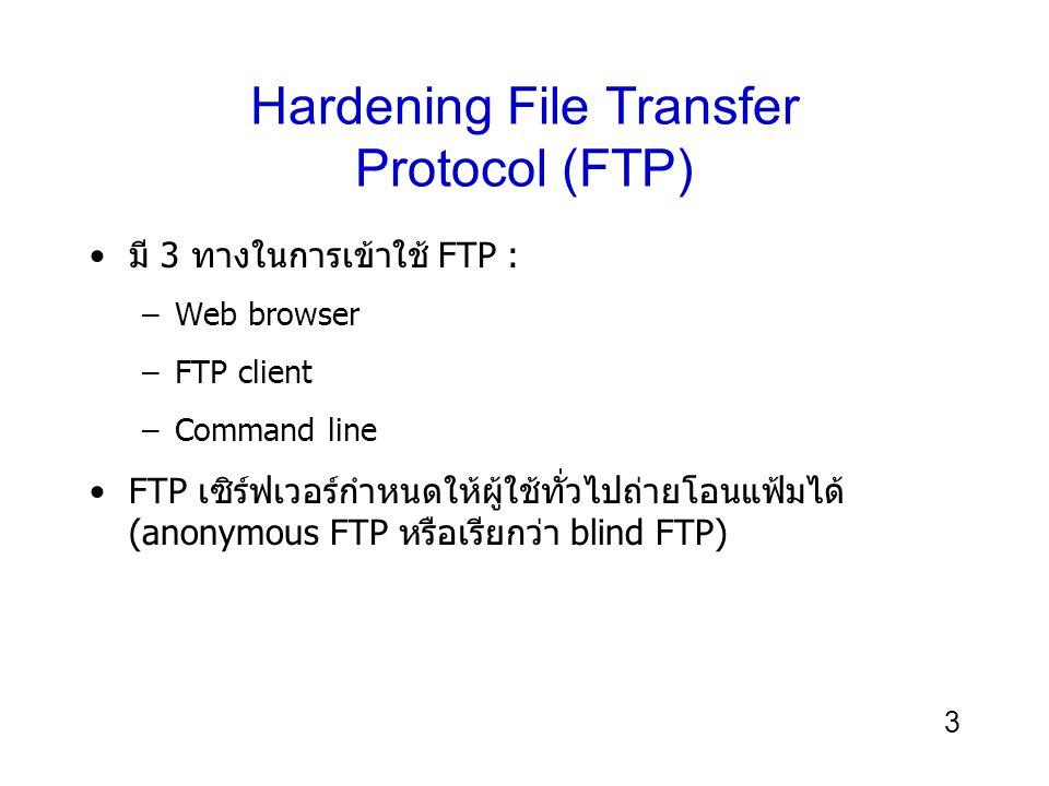 4 Hardening File Transfer Protocol (FTP) (continued) ช่องโหว่ที่เกี่ยวข้องกับการใช้ FTP –FTP ไม่มีการเข้ารหัส –ไฟล์จะถูกโอนโดย FTP จะเสี่ยงต่อการโจมตี man-in-the- middle attacks การใช้ secure FTP เพื่อลดความเสี่ยงของการโจมตี Secure FTP เป็นคำที่ใช้โดยผู้ขายเพื่ออธิบายการส่งผ่าน การเข้ารหัส FTP ผลิตภัณฑ์ secure FTP ส่วนใหญ่ ใช้ Secure Socket Layers (SSL) ในการเข้ารหัส encryption
