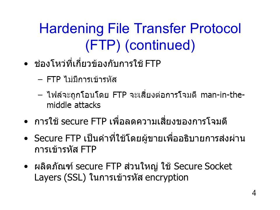 15 IEEE 802.1x (continued) เครือข่ายที่ใช้มาตราฐานโปรโตคอล 802.1x จะประกอบไป ด้วย 3 ส่วนหลักคือ : –Supplicant : เครื่องลูกข่ายต่างๆ เช่น desktop computer หรือpersonal digital assistant (PDA), ที่ต้องใช้ระบบการ รักษาความปลอดภัยในการเข้าใช้ –Authenticator: เป็นการบริการที่อยู่ระหว่าง supplicant และ authentication server –Authentication server: รับความต้องการจาก supplicant ไป ยัง authenticator