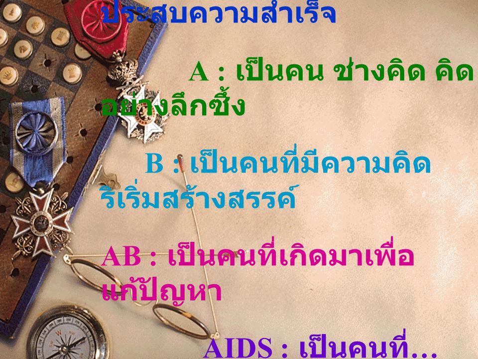 O : เป็นคนเกิดมาเพื่อ ประสบความสำเร็จ A : เป็นคน ช่างคิด คิด อย่างลึกซึ้ง B : เป็นคนที่มีความคิด ริเริ่มสร้างสรรค์ AB : เป็นคนที่เกิดมาเพื่อ แก้ปัญหา