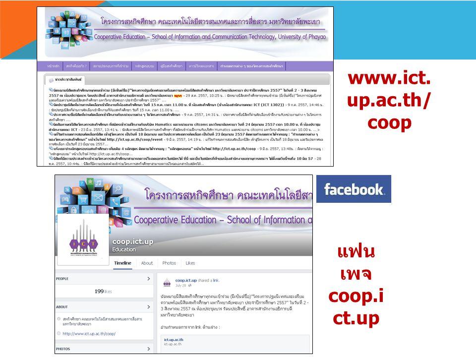 แฟน เพจ coop.i ct.up www.ict. up.ac.th/ coop