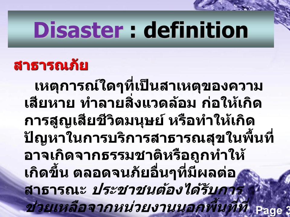 Powerpoint Templates Page 3 สาธารณภัย เหตุการณ์ใดๆที่เป็นสาเหตุของความ เสียหาย ทำลายสิ่งแวดล้อม ก่อให้เกิด การสูญเสียชีวิตมนุษย์ หรือทำให้เกิด ปัญหาใน
