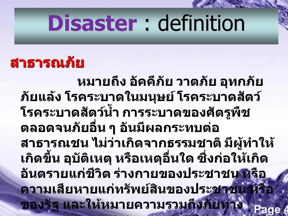 Powerpoint Templates Page 4 Disaster : definition สาธารณภัย หมายถึง อัคคีภัย วาตภัย อุทกภัย ภัยแล้ง โรคระบาดในมนุษย์ โรคระบาดสัตว์ โรคระบาดสัตว์น้ำ กา