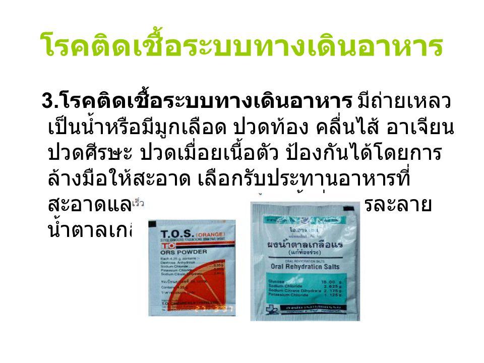 โรคติดเชื้อระบบทางเดินอาหาร 3. โรคติดเชื้อระบบทางเดินอาหาร มีถ่ายเหลว เป็นน้ำหรือมีมูกเลือด ปวดท้อง คลื่นไส้ อาเจียน ปวดศีรษะ ปวดเมื่อยเนื้อตัว ป้องกั