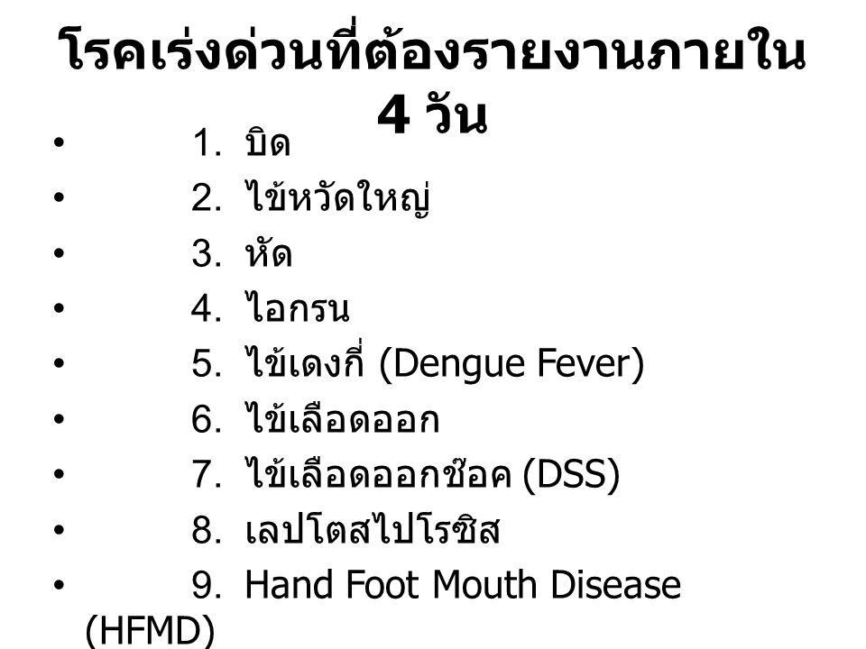 โรคเร่งด่วนที่ต้องรายงานภายใน 4 วัน 1. บิด 2. ไข้หวัดใหญ่ 3. หัด 4. ไอกรน 5. ไข้เดงกี่ (Dengue Fever) 6. ไข้เลือดออก 7. ไข้เลือดออกช๊อค (DSS) 8. เลปโต