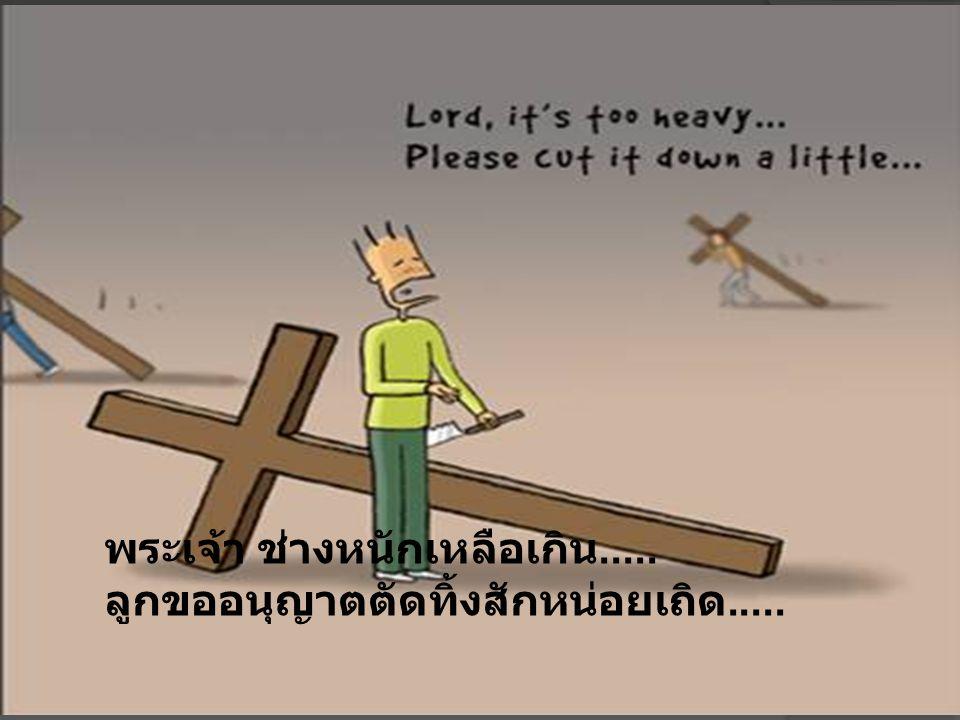 21 พระเจ้า ช่างหนักเหลือเกิน..... ลูกขออนุญาตตัดทิ้งสักหน่อยเถิด.....
