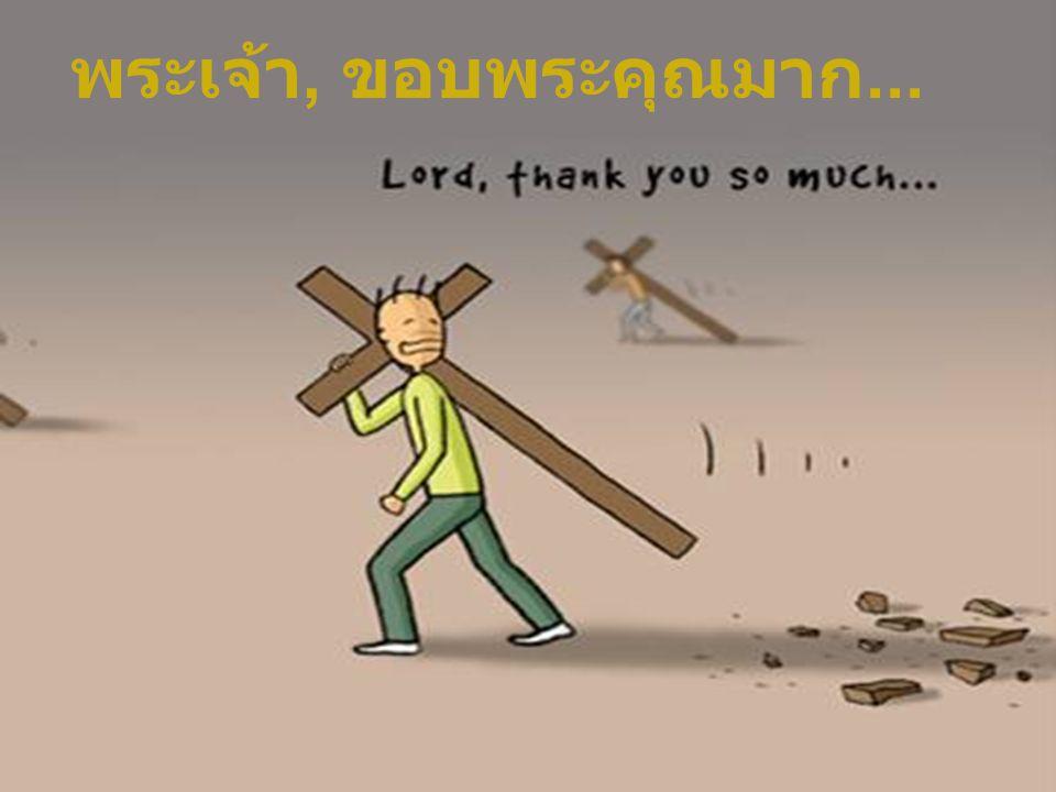 23 พระเจ้า, ขอบพระคุณมาก...