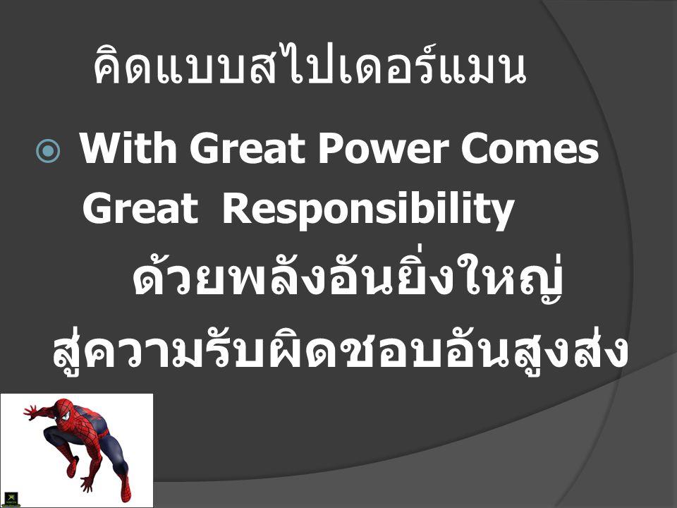คิดแบบสไปเดอร์แมน  With Great Power Comes Great Responsibility ด้วยพลังอันยิ่งใหญ่ สู่ความรับผิดชอบอันสูงส่ง