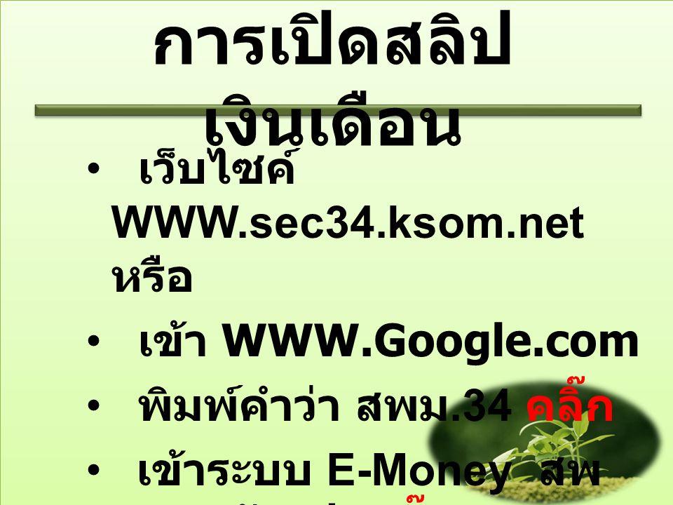 การเปิดสลิป เงินเดือน เว็บไซค์ WWW.sec34.ksom.net หรือ เข้า WWW.Google.com พิมพ์คำว่า สพม.34 คลิ๊ก เข้าระบบ E-Money สพ ม.34 ดังรูป คลิ๊ก