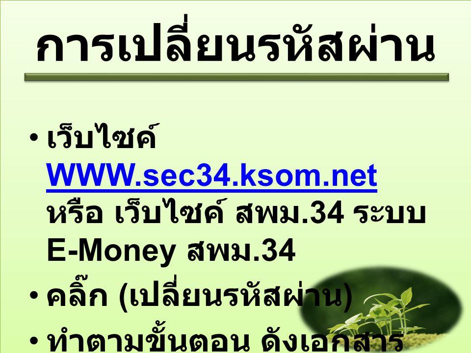 การเปลี่ยนรหัสผ่าน เว็บไซค์ WWW.sec34.ksom.net หรือ เว็บไซค์ สพม.34 ระบบ E-Money สพม.34 WWW.sec34.ksom.net คลิ๊ก ( เปลี่ยนรหัสผ่าน ) ทำตามขั้นตอน ดังเ