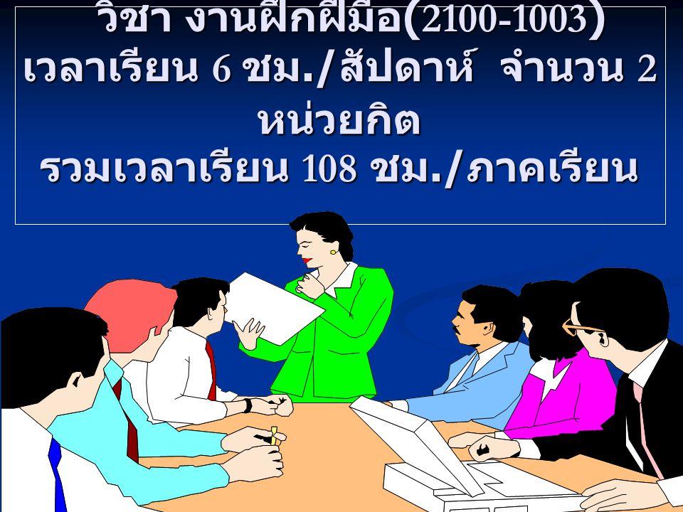 วิชา งานฝึกฝีมือ (2100-1003) เวลาเรียน 6 ชม./ สัปดาห์ จำนวน 2 หน่วยกิต รวมเวลาเรียน 108 ชม./ ภาคเรียน วิชา งานฝึกฝีมือ (2100-1003) เวลาเรียน 6 ชม./ สัปดาห์ จำนวน 2 หน่วยกิต รวมเวลาเรียน 108 ชม./ ภาคเรียน