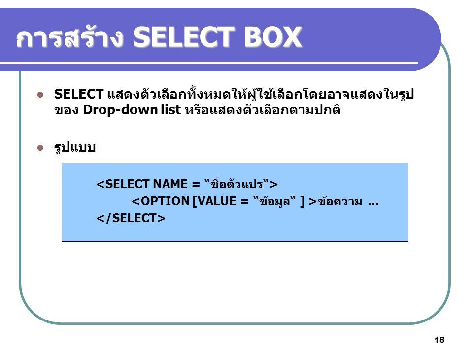 18 การสร้าง SELECT BOX SELECT แสดงตัวเลือกทั้งหมดให้ผู้ใช้เลือกโดยอาจแสดงในรูป ของ Drop-down list หรือแสดงตัวเลือกตามปกติ รูปแบบ ข้อความ …