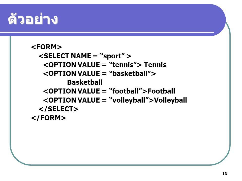 19 ตัวอย่าง Tennis Basketball Football Volleyball