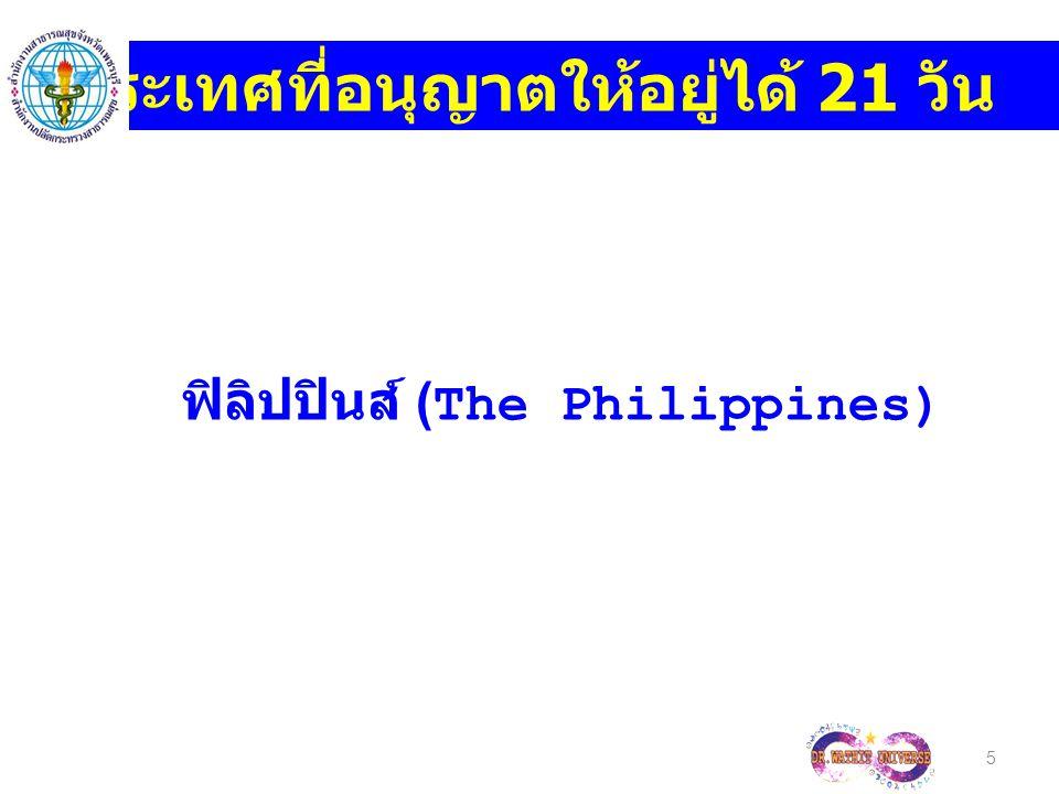 5 ประเทศที่อนุญาตให้อยู่ได้ 21 วัน ฟิลิปปินส์ (The Philippines)