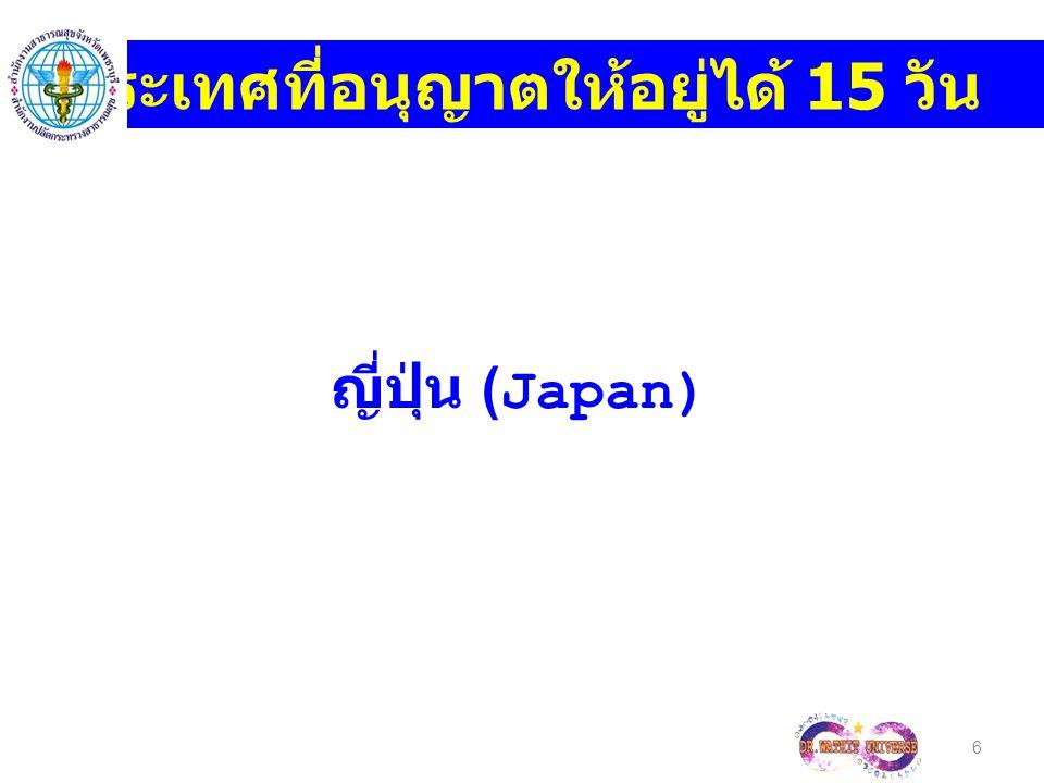 6 ประเทศที่อนุญาตให้อยู่ได้ 15 วัน ญี่ปุ่น (Japan)